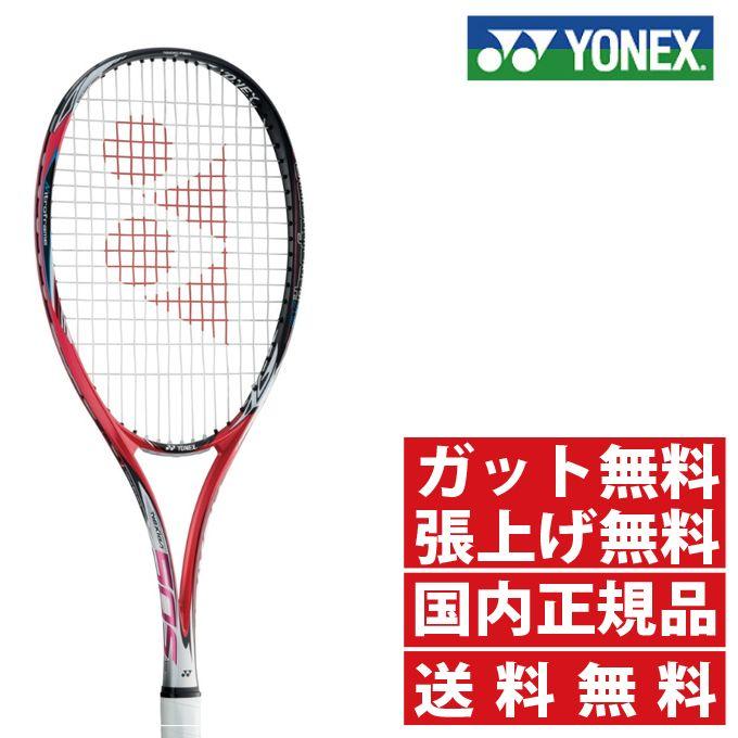 ヨネックス ソフトテニスラケット 後衛向け ネクシーガ50S NXG50S-248 YONEX