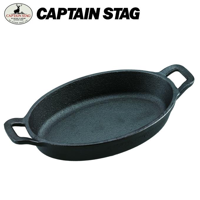 キャプテンスタッグ CAPTAIN STAG 調理器具 スキレット 両手スキレット オーバル M UG-3034