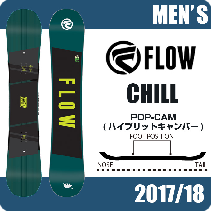 【クーポン利用で2,000円引 7/29 0:00~8/1 23:59】 フロー FLOW スノーボード板 メンズ CHILL