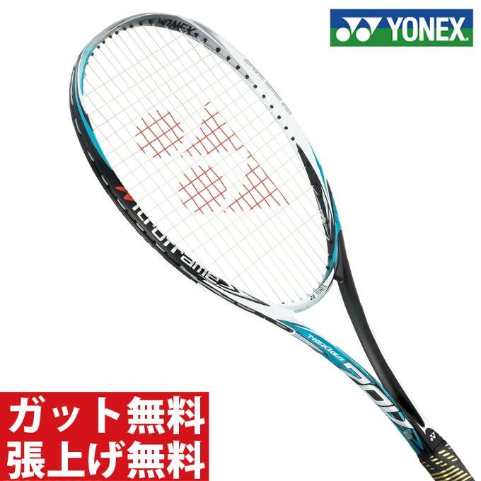 ヨネックス ソフトテニスラケット 前衛 ネクシーガ 70V NXG70V-449 YONEX