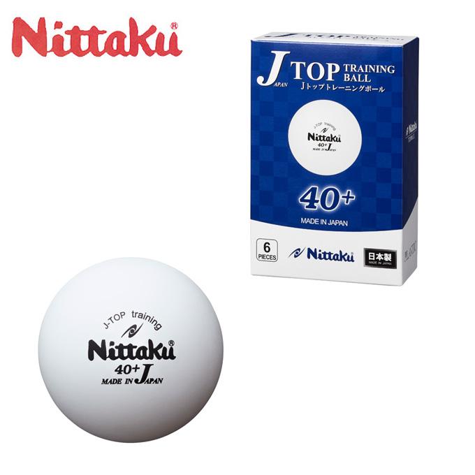 購入後レビュー記入でクーポンプレゼント中 驚きの値段で ニッタク 卓球ボール ジャパントップ トレ球 ハイクオリティ NB-1360 Nittaku