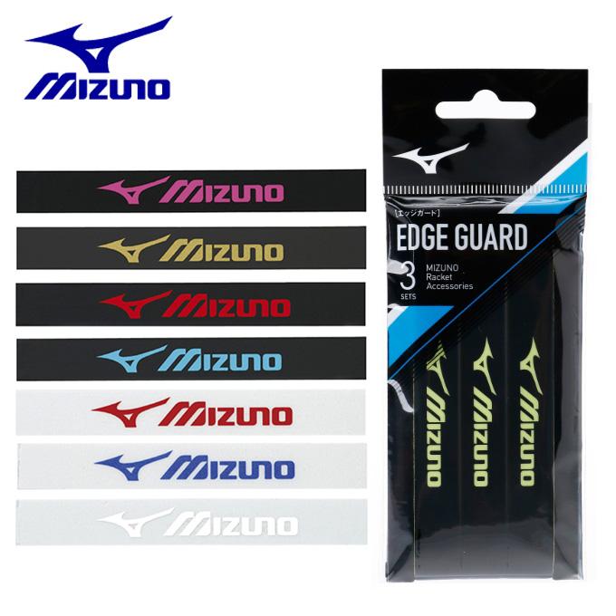 購入後レビュー記入でクーポンプレゼント中 ミズノ テニス エッジガード 3本分入り MIZUNO 最新号掲載アイテム 市場 63JYA861 ガードテープ エッジガード×3