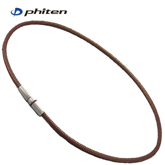 ファイテン 磁気ネックレス メンズ レディース RAKUWA磁気チタンネックレス BULLET ブラウン ゴールド 50cm TG738153