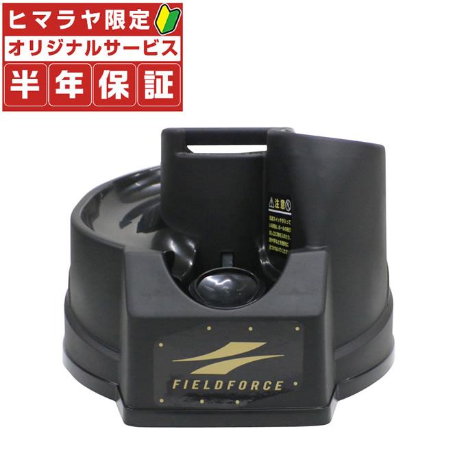 フィールドフォース FIELDFORCE 野球 トレーニング用品 硬式・軟式兼用トスマシン FTM-240 【メーカー取り寄せ】