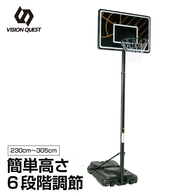 ビジョンクエスト VISION QUEST バスケットゴール VQ570401H01