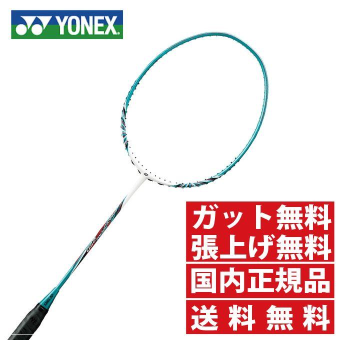 ヨネックス バドミントンラケット NANORAY 250 ナノレイ NR250-161 YONEX