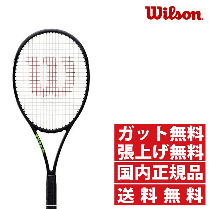 ウィルソン 硬式テニスラケット ブレード ブラック エディション BLADE 98 16X19 CV BLACK EDITION WRT740720 Wilson