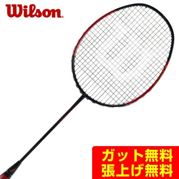 ウィルソン バドミントンラケット ブレイズ SX7700J CV WRT8829202 Wilson