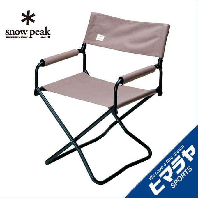スノーピーク snow peak アウトドアチェア FDチェアワイド グレー LV-077GY
