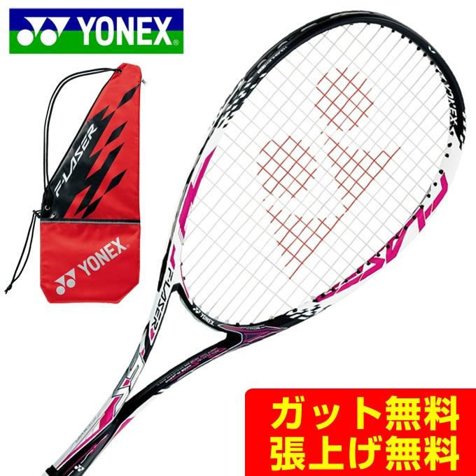 ヨネックス ソフトテニスラケット 後衛 エフレーザー 5S FLR5S 026 YONEX