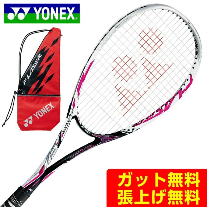 ヨネックス ソフトテニスラケット 前衛 エフレーザー5V FLR5V 026 YONEX メンズ レディース