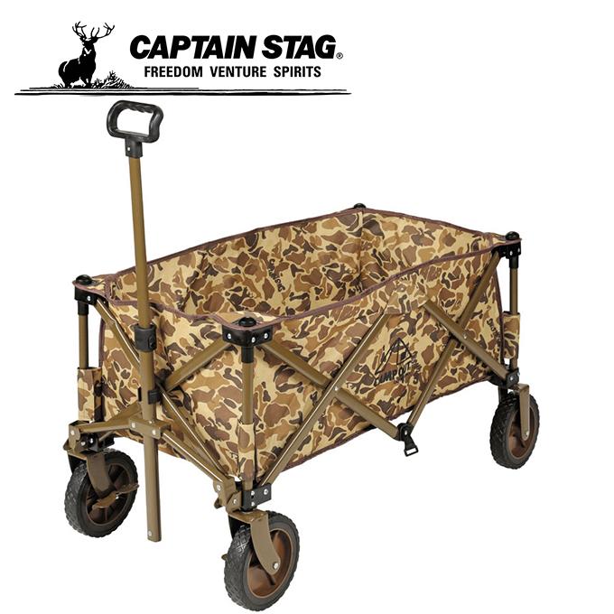 キャプテンスタッグ アウトドアワゴン キャンプアウト 収束型4輪キャリー カモフラージュ UL-1030 CAPTAIN STAG
