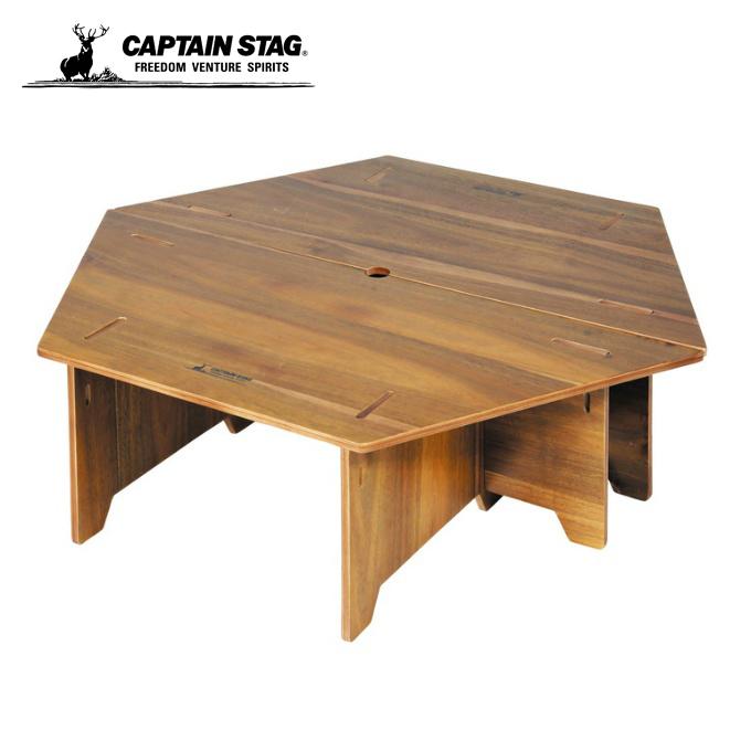 キャプテンスタッグ CAPTAIN STAG アウトドアテーブル 大型テーブル CSクラシックス ヘキサセンターテーブル UP-1040