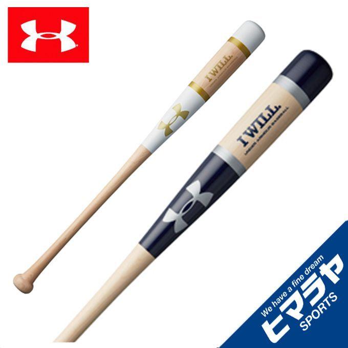 アンダーアーマー 野球 トレーニングバット メンズ ベースボール硬式トレーニングバット 硬式バット 木製 トップバランス 84cm 1313872 UNDER ARMOUR