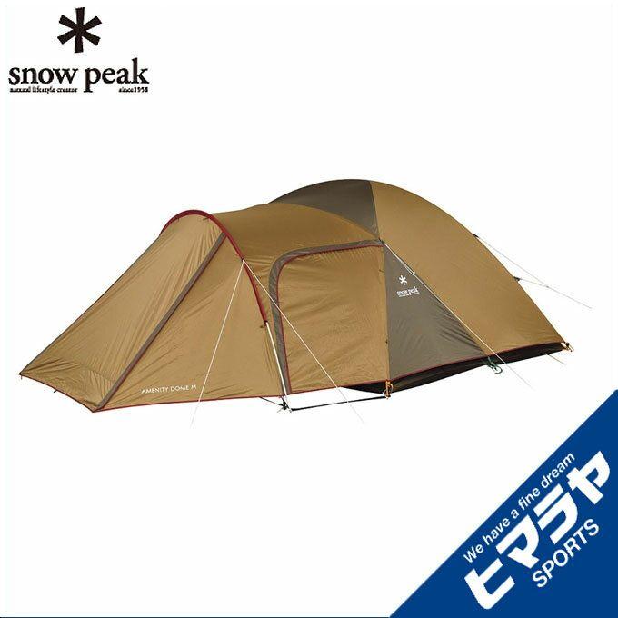 【5/5はクーポンで1000円引&エントリーかつカード利用で9倍】 スノーピーク テント ドームテント アメニティドームM SDE-001RH snow peak