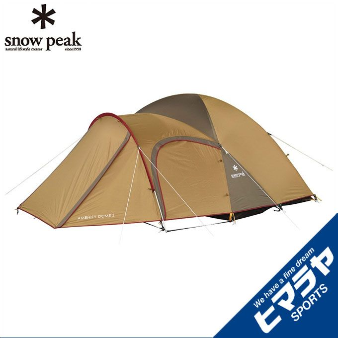 スノーピーク テント 大型テント アメニティドームS SDE-002RH snow peak