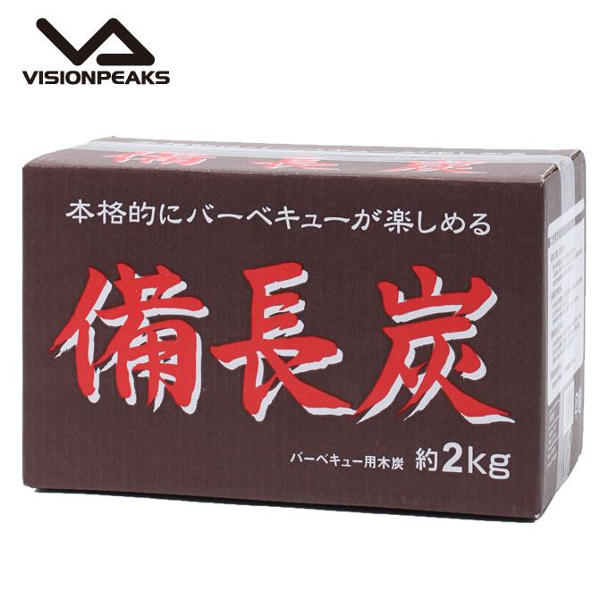 購入後レビュー記入でクーポンプレゼント中 流行のアイテム 特売 備長炭 VP160506H01 ビジョンピークス VISIONPEAKS