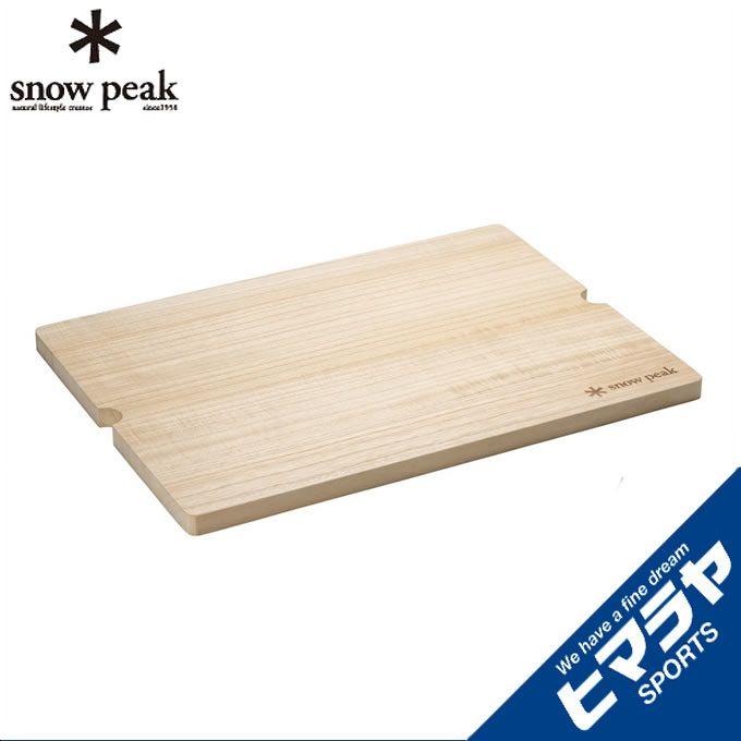 【ポイント5倍 12/26 9:59まで】 スノーピーク まな板 IGTマナイタW FES-215 snow peak