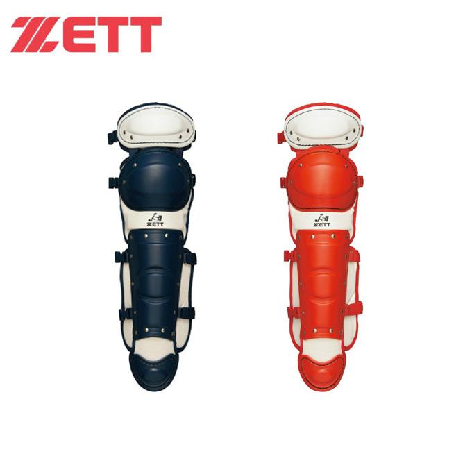 ゼット ZETT ソフトボール用レガース レディース レガーツ BLL5370A