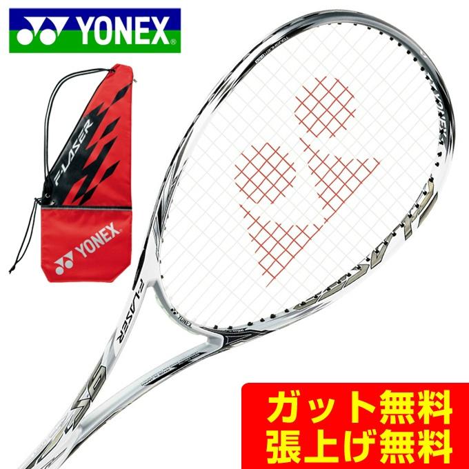 ヨネックス ソフトテニスラケット 後衛 エフレーザー9S F-LASER9S FLR9S YONEX メンズ
