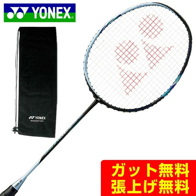 ヨネックス バドミントンラケット メンズ レディース ASTROX 55 アストロクス AX55-545 YONEX