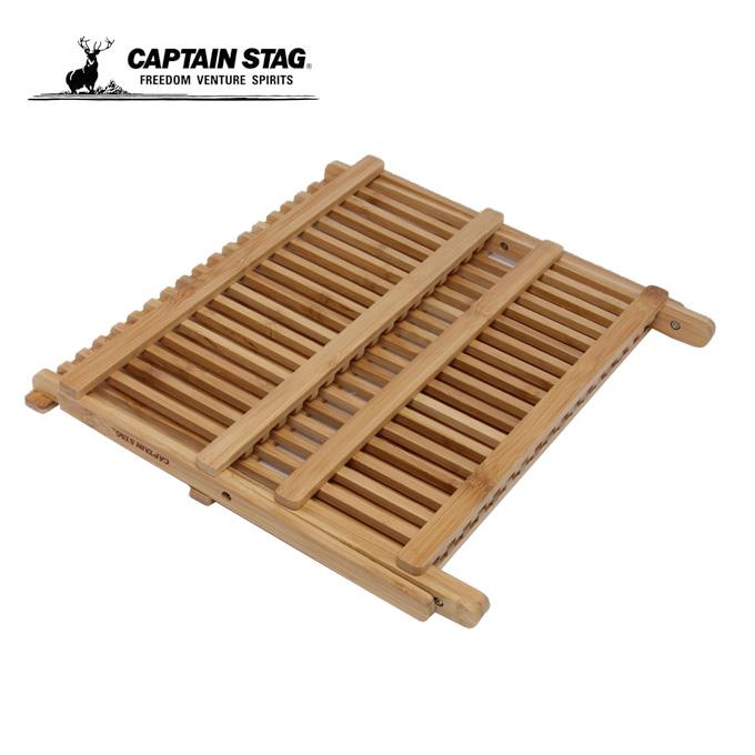 キャプテンスタッグ 木製 食器 食器立て TAKEWARE折たたみディッシュラック UP-2577 CAPTAIN STAG