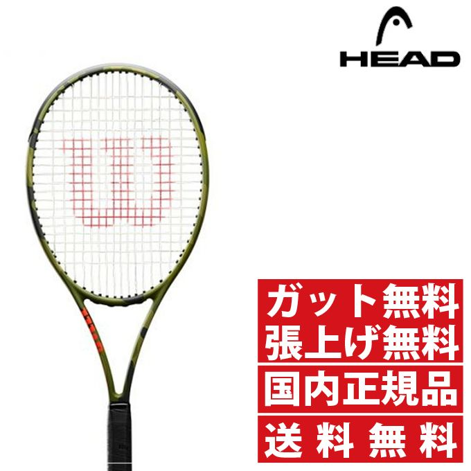 【クーポン利用で1000円引 3/4 20:00~3/11 1:59】 ウイルソン Wilson 硬式テニスラケット メンズ レディース BLADE 98L CAMO ブレード 98L カモフラージュ WRT741320