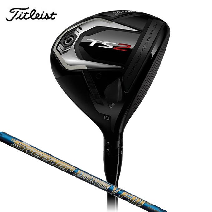 タイトリスト Titleist ゴルフクラブ フェアウェイウッド メンズ TS2 フェアウェイメタル シャフト Speeder EVOLUTION V FW60