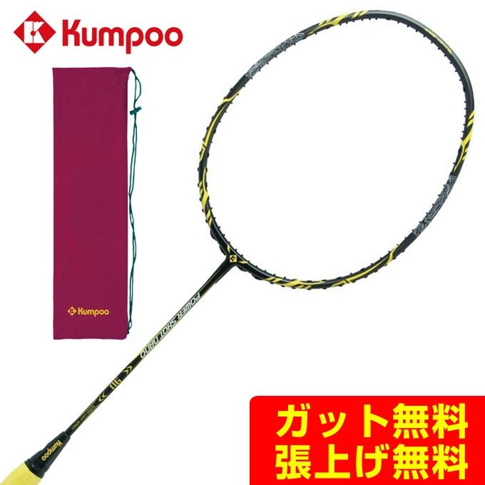 薫風 Kumpoo バドミントンラケット メンズ レディース パワーショットナノ9U 5mmLomg KR-9U 5mmL