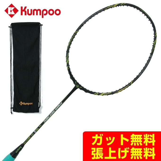 【エントリーで9倍 8/10~8/11まで】 薫風 バドミントンラケット パワーショットナノ9U 2 セカンド KR-9U2 メンズ レディース Kumpoo
