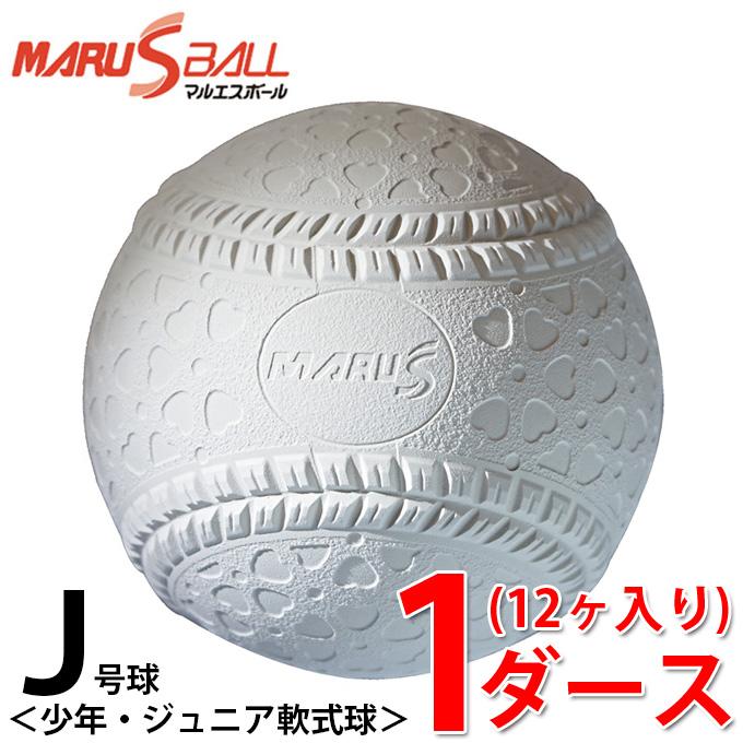 マルエスボール MARU S BALL 軟式野球ボール J号球 ジュニア 公認軟式野球ボール 新意匠J号 次世代ボール 15910