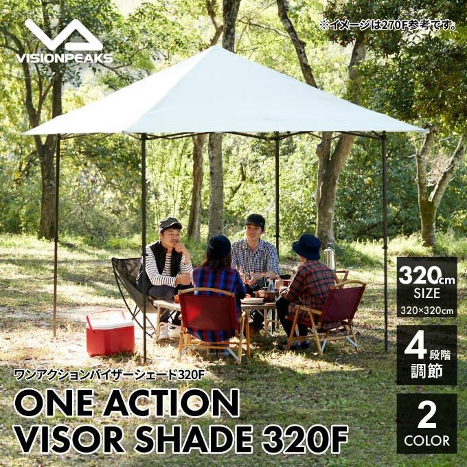 ワンタッチタープテント 3.2m ワンアクションバイザーシェード320F VP160201I03 ビジョンピークス VISIONPEAKS
