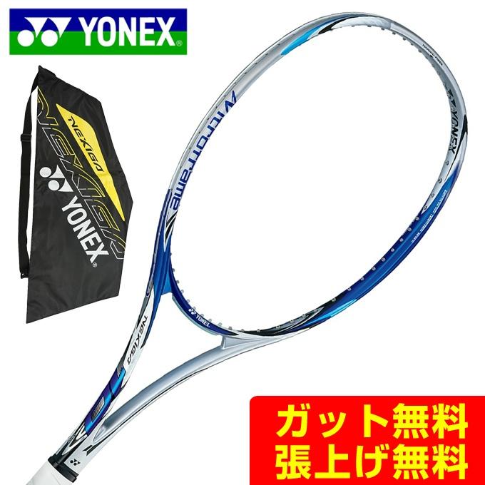 ヨネックス ソフトテニスラケット ネクシーガ10 NEXIGA10 初心者向け NXG10-074 YONEEX レディース ジュニア