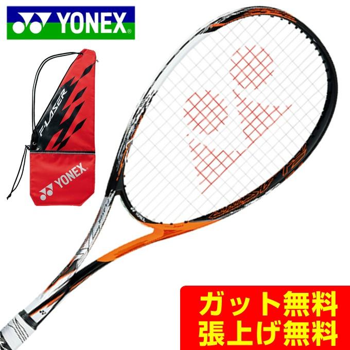 【3/25はクーポンで1000円引】 ヨネックス ソフトテニスラケット 後衛向け エフレーザー7S F-LASER7S FLR7S-814 YONEX メンズ レディース