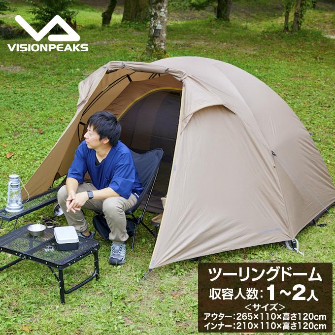 【ポイント20倍 12/26 9:59まで】 テント 小型テント ツーリングドーム クロウ VP160102I01 ビジョンピークス VISIONPEAKS