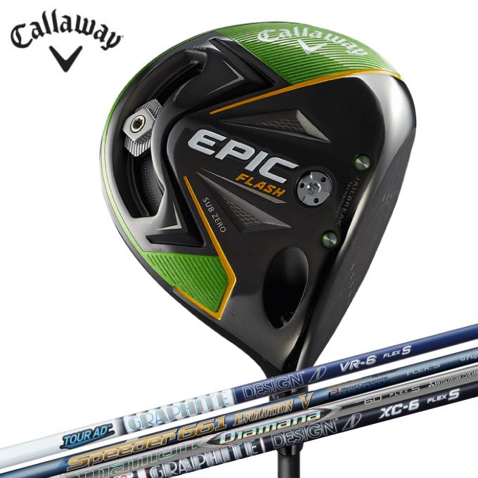 キャロウェイ Callaway ゴルフクラブ ドライバーカスタム メンズ EPIC FLASH SUB ZERO エピック フラッシュ サブ ゼロ ドライバー