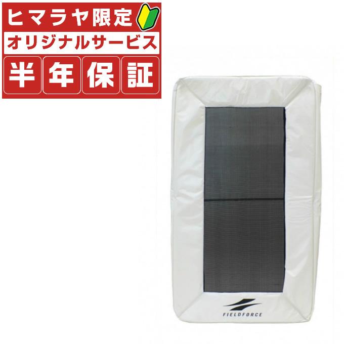 フィールドフォース FIELDFORCE 野球 トレーニング用品 バッター用トランポリン FBTP-1480【メーカー取り寄せ】
