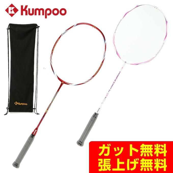 薫風 Kumpoo バドミントンラケット メンズ レディース パワーショット 炎 KR-EN