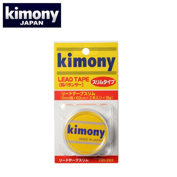 購入後レビュー記入でクーポンプレゼント中 キモニー テニスラケット 重り リードテープスリム 新商品 KIMONY KBN263 売店