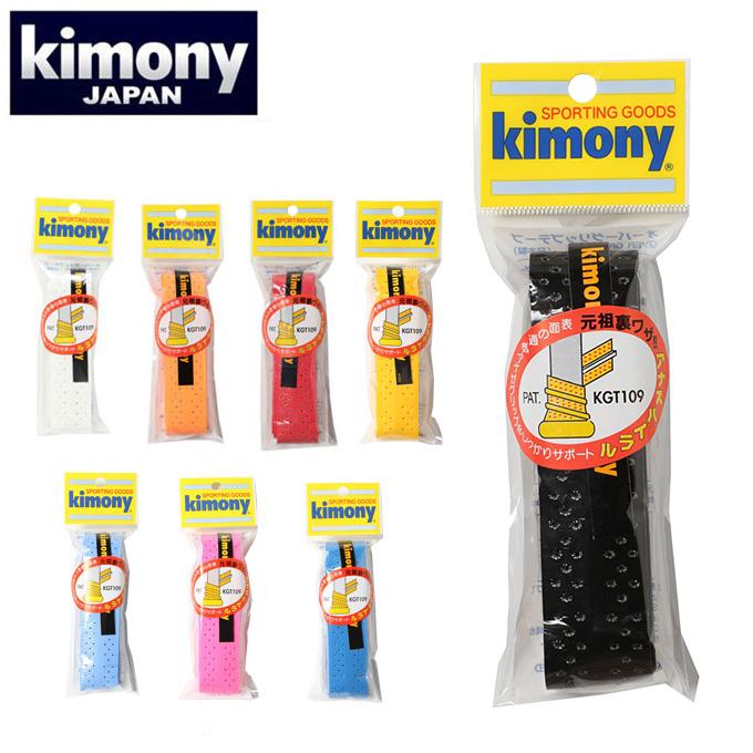 購入後レビュー記入でクーポンプレゼント中 キモニー テニス グリップテープ 人気ブレゼント KGT109 期間限定で特別価格 KIMONY アナスパイラル