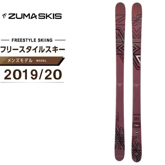 【5/5はクーポンで1000円引&エントリーかつカード利用で5倍】 ツマ ZUMA スキー板 フリースタイルスキー メンズ フラジア FLAGEA