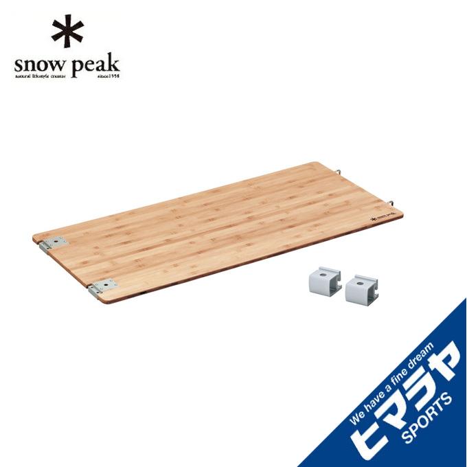 【エントリーで9倍 8/10~8/11まで】 スノーピーク テーブル 天板 マルチファンクションテーブル ロング竹 CK-117TR snow peak