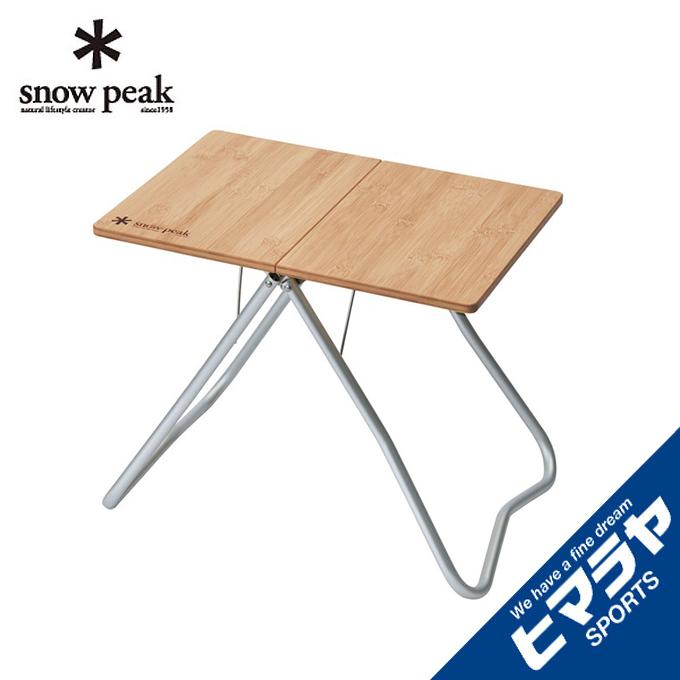 【エントリーで9倍 8/10~8/11まで】 スノーピーク アウトドアテーブル 45cm Myテーブル竹 LV-034TR snow peak