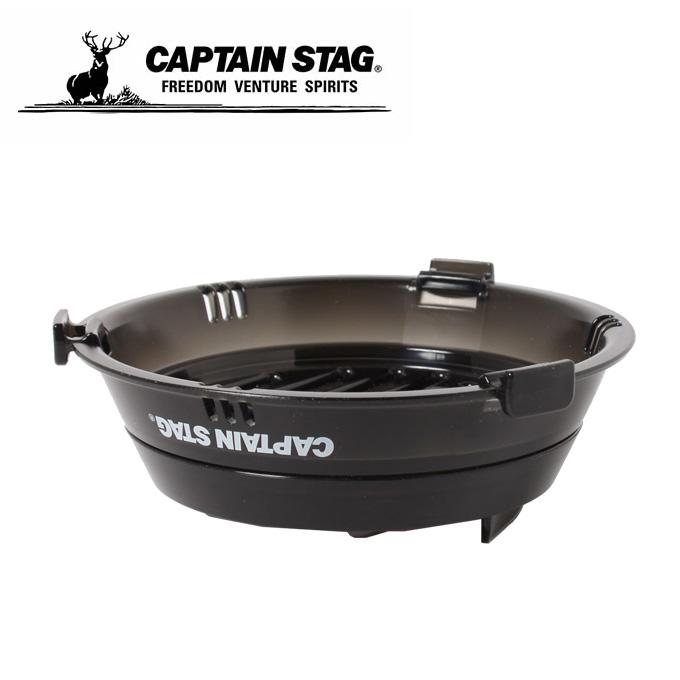 購入後レビュー記入でクーポンプレゼント中 キャプテンスタッグ 激安通販専門店 調理器具セット 期間限定送料無料 シェラカップ調理器 CAPTAIN STAG UH-3011 クリアブラック