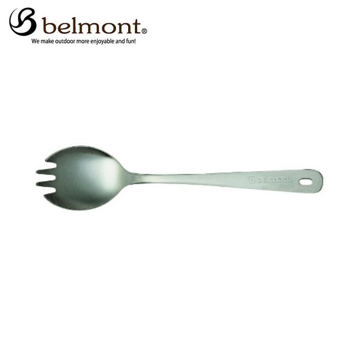 購入後レビュー記入でクーポンプレゼント中 ベルモント belmont 2020モデル 食器 チタンフォークスプーン 激安通販販売 スプーン BM-024