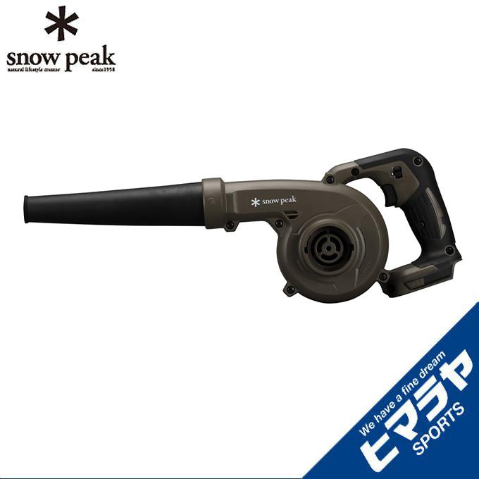 スノーピーク 贈り物 SALE開催中 ブロワ フィールドブロワ snow peak MKT-103