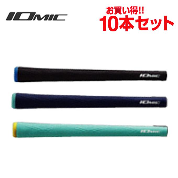 イオミック IOMICゴルフX-Evolution クラブ用グリップお買い得10点セット