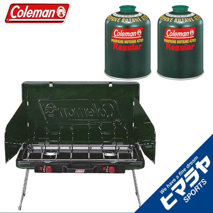 コールマン ツーバーナーセット パワーハウス LP ツーバーナーストーブ 2 + 純正LPガス燃料[Tタイプ]470g×2個 2000006707 + 5103A470TJAN coleman