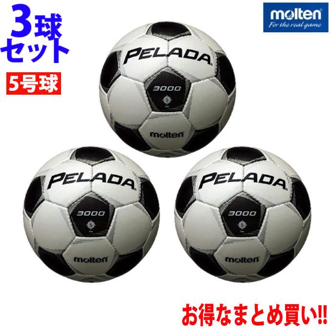 モルテン サッカーボール 5号球 検定球 3球セット ペレーダ3000 F5P3000 molten