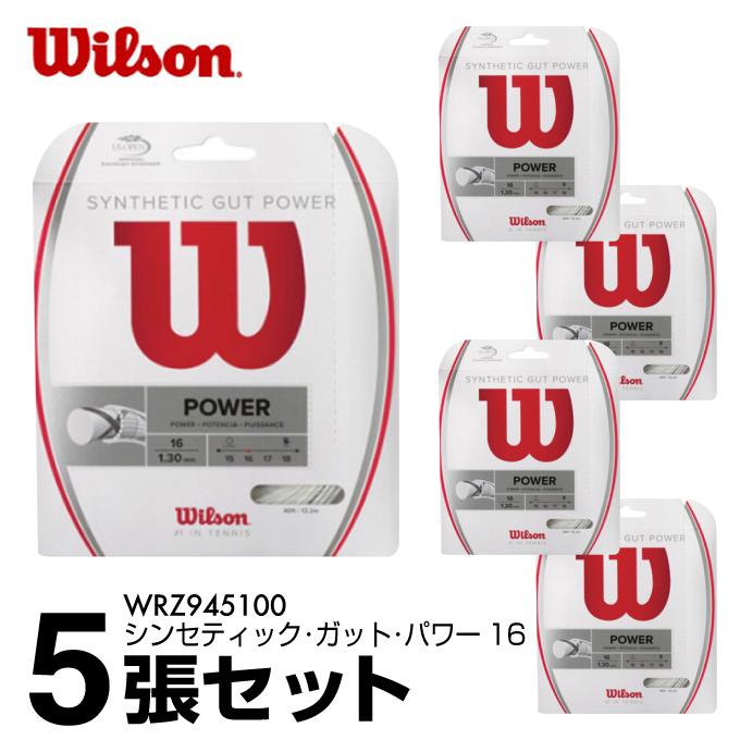 ウィルソン Wilson 硬式テニスガット シンセティック・ガット・パワー16 WRZ945100 【5張セット】